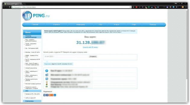 Как узнать внешний IP-адрес в IP-Ping