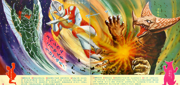 ultraman_return_9.jpg