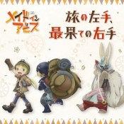 Made in Abyss ED Single - Tabi no Hidarite, Saihate no Migite