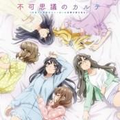 Seishun Buta Yarou wa Bunny Girl Senpai no Yume wo Minai ED Single - Fukashigi no Karte