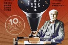 Edison-Style Phonograph Kit