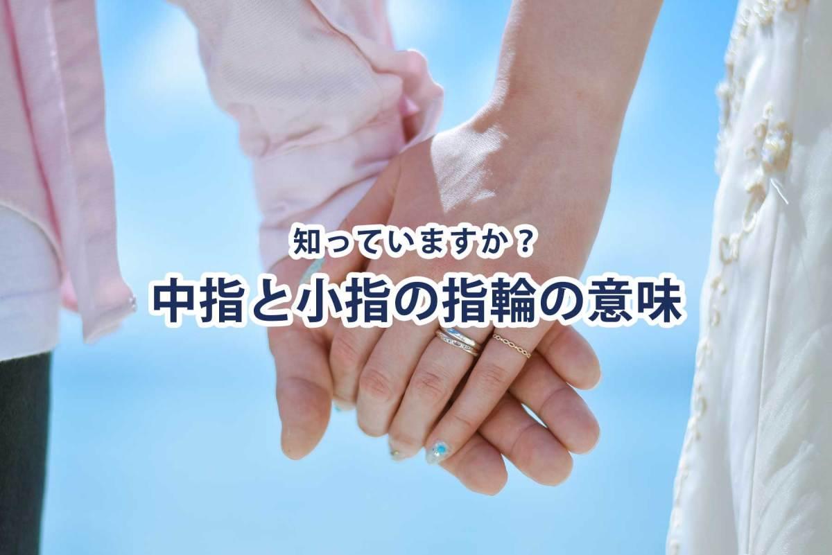知っていますか?中指と小指に付ける指輪の意味