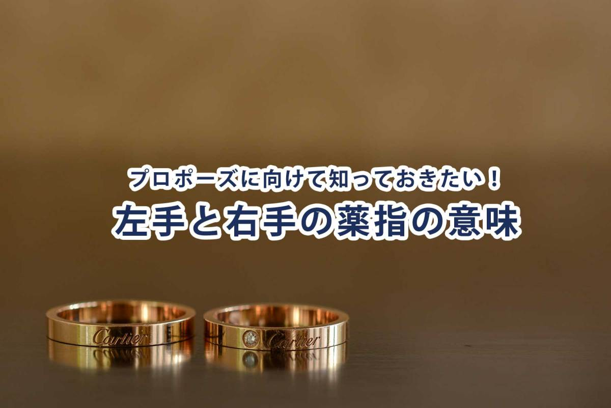 左手と右手の薬指につける指輪、それぞれどんな意味がある?