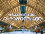 セブマクタン空港・ターミナル2がオープン!まるっとご紹介☆
