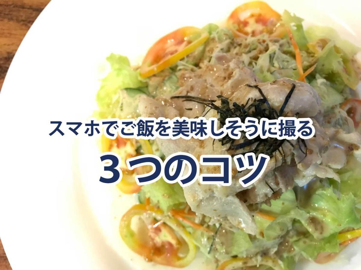 カメラマンAyaka直伝!スマホでご飯を美味しそうに撮る3つのコツ