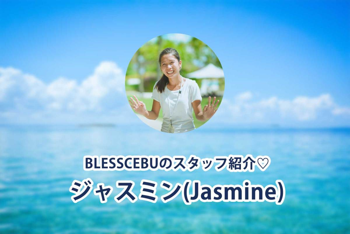 BLESSCEBUのスタッフ紹介♡ 撮影アシスタントのジャスミンです