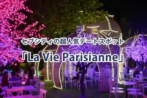 セブシティの超人気デートスポット「La-Vie-Parisianne」をご紹介