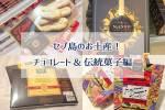 NIOブログ★Cebuのお土産紹介 〜チョコレート&伝統菓子編〜