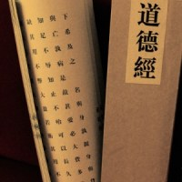 Free Book: Tao Te Ching 道德經 (English + Chinese) by Lao Tzu 老子: Best translation CeciliaYu.com found!