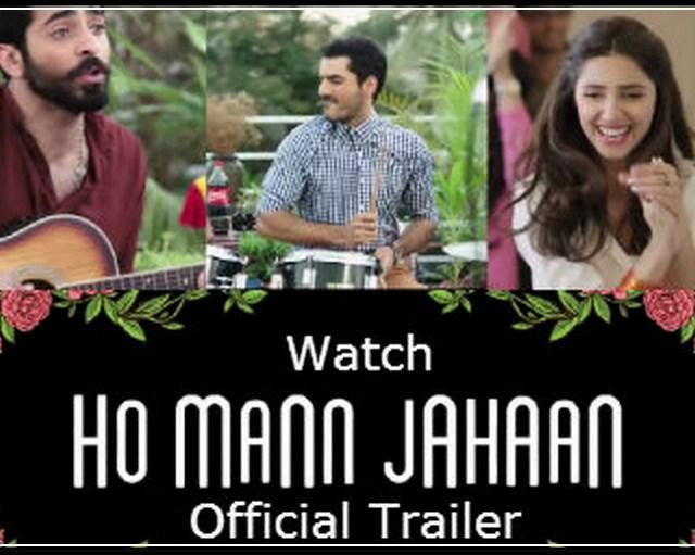 Ho Mann Jahaan - Pakistani Movie (2)