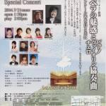 オペラの魅惑とピアノ・ヴァイオリン・チェロ協奏曲2014.7.21(月)岐阜