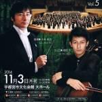 東京フィルハーモニー交響楽団演奏会vol.5 2014.11.3(月祝)栃木