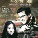 石坂団十郎&小菅優デュオリサイタル オールベートーヴェンプログラム2018.12.9(日)福島