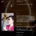 五十嵐あさか自作自演無伴奏チェロリサイタル 「音みる夜 Vol.5」2019.6.15(土)東京