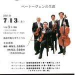 澤カルテット演奏会 ベートーヴェンの生涯 2019.7.13(土)福岡