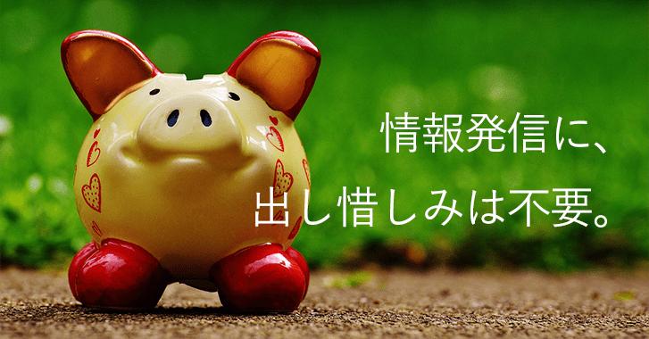 piggy-bank-1429584_1280