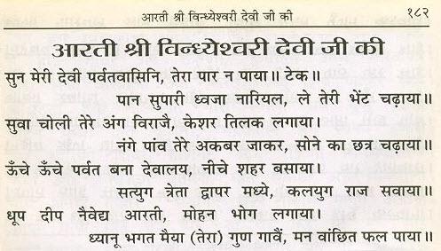 Hanuman stotra in hindi text