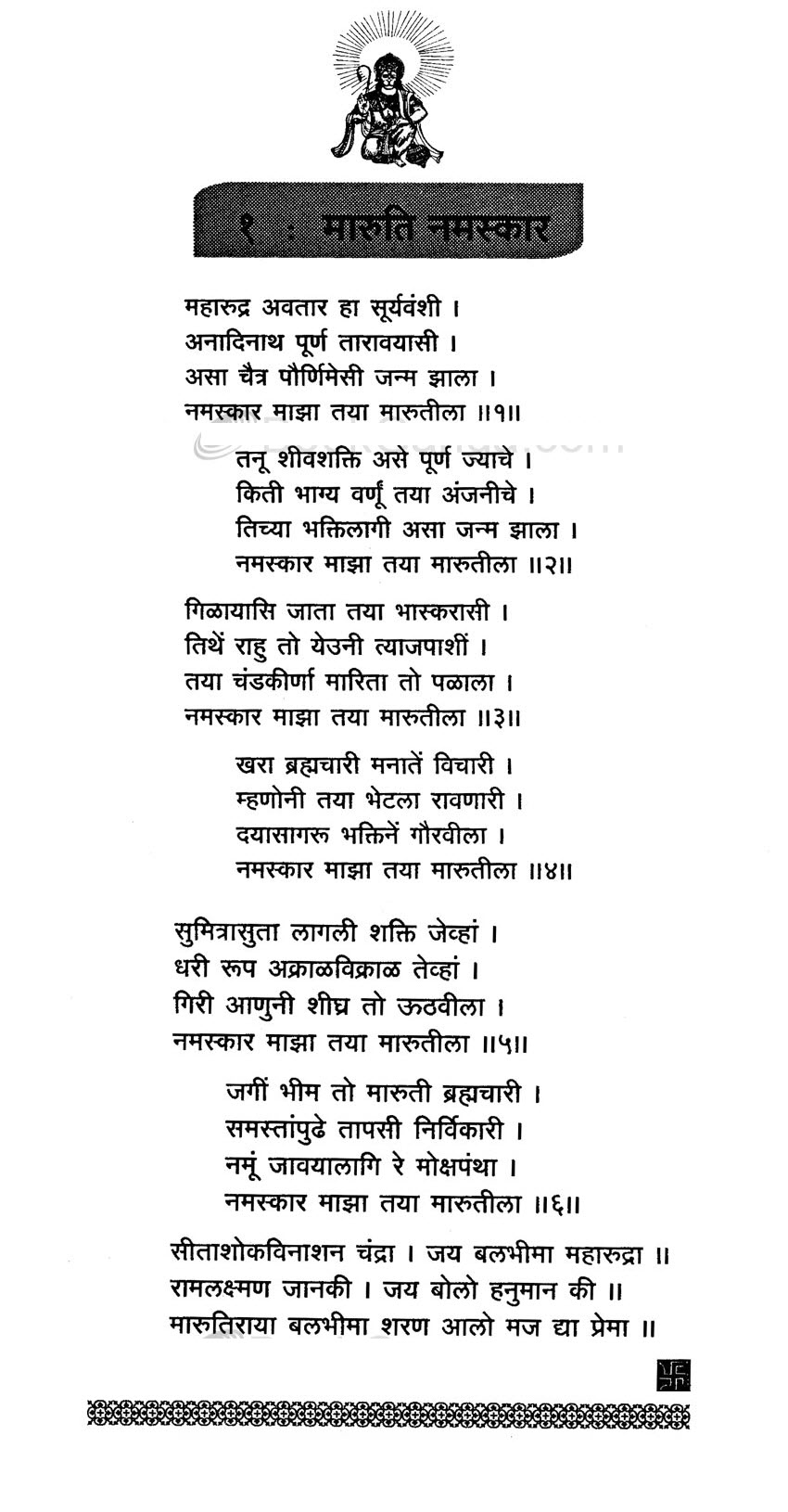 Hanuman maruti namaskar marathi stotra complete hindu gods and