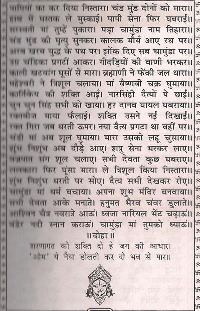 Shree chamunda maa chalisa in hindi complete hindu gods and godesses