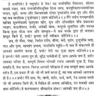 Shankaracharya krut Shivmanaspuja in sanskrit meaning in