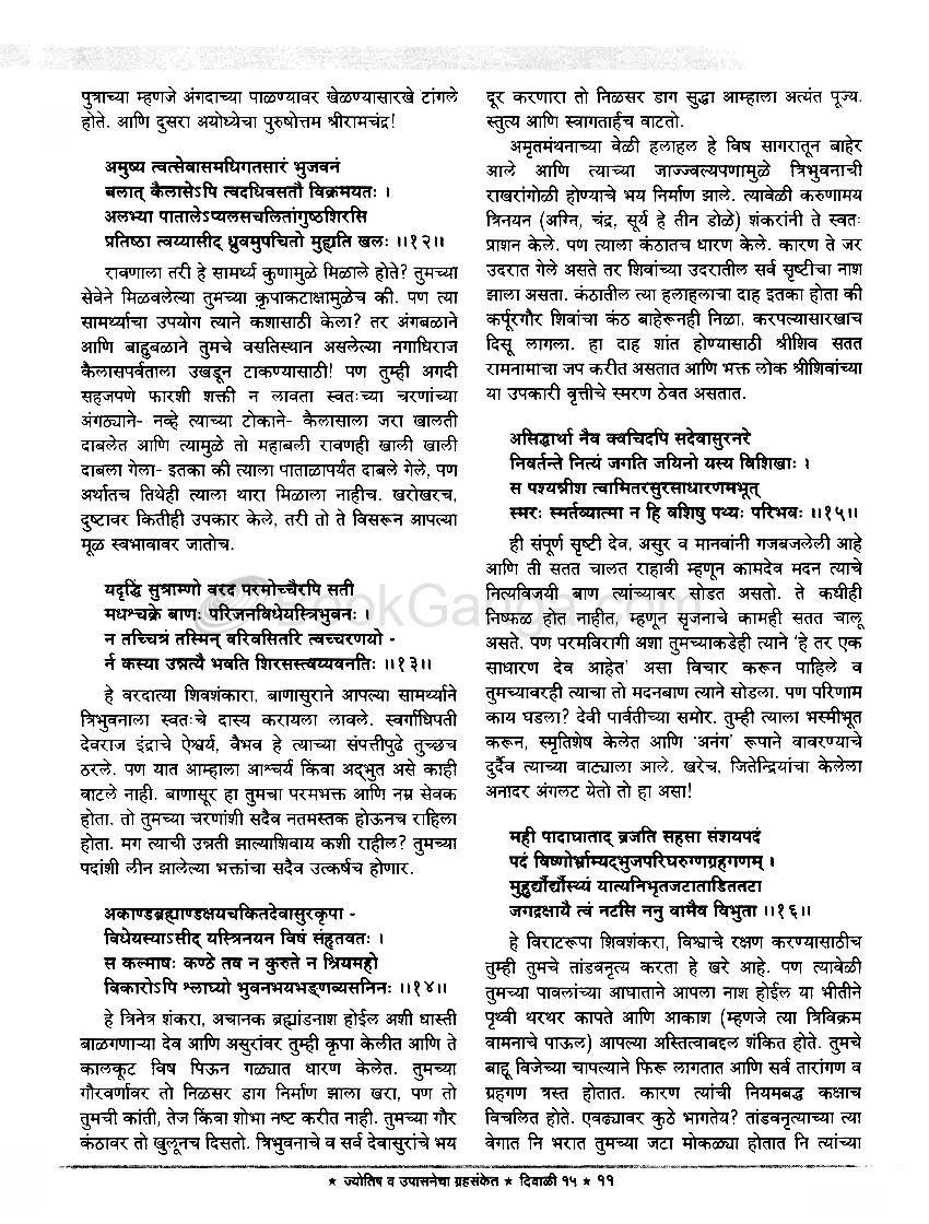 English translation of hindi lyrics