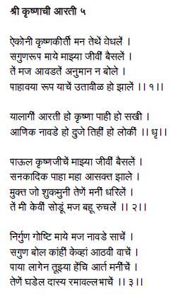 Shree Krishna aarti 5