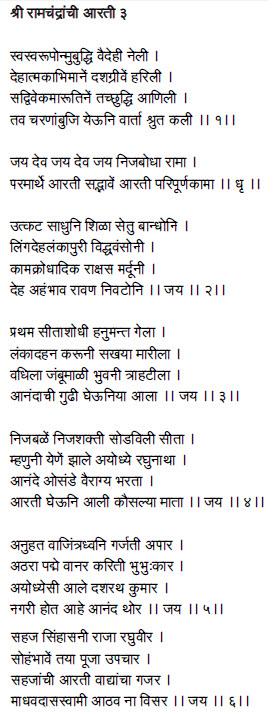 ramachi aarti marathi lyrics