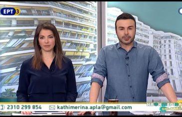 """Η εκπομπή """"Καθημερινά και Απλά"""" της ΕΡΤ3 μιλάει για τον Μυταρά και το Εργαστήρι"""
