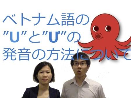 "ChaoSaiGonスタジオ:ベトナム語の""U""と""Ư""の発音方法についてのレッスン動画"
