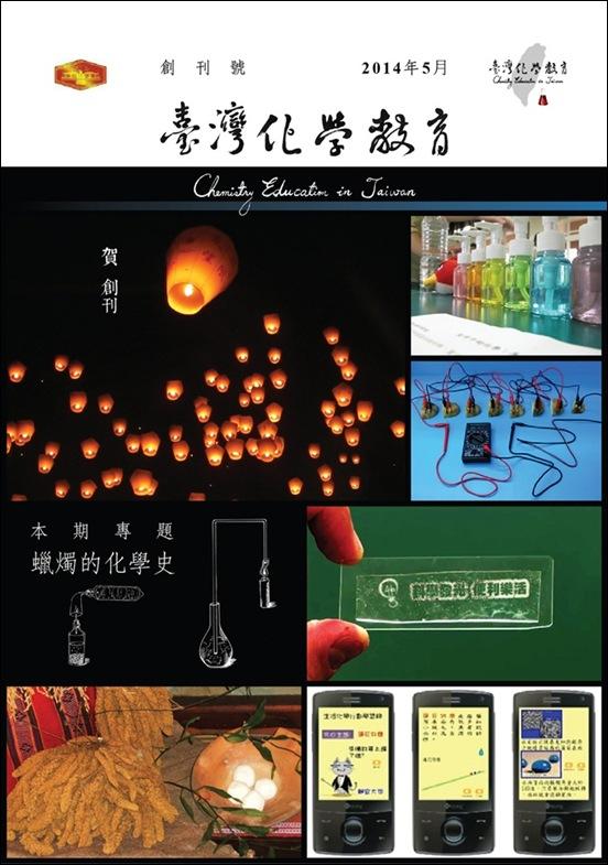 創刊號封面