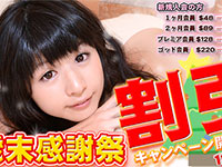 ガチん娘が割引キャンペーン開始!1,000円も安く入れるお得状態に突入!