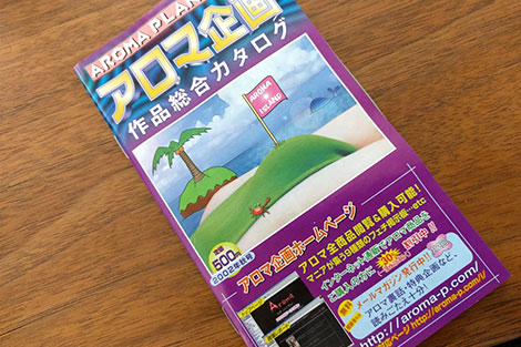 アロマ企画2002年のカタログ