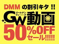 GW恒例DMMの動画半額セール開始!