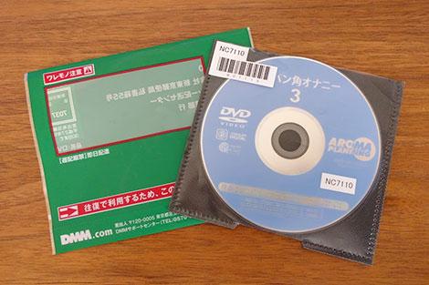 「パイパン角オナニー 3」のDVD