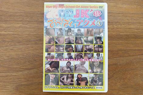 「青空JKおっぱいアクメ 1」のDVD