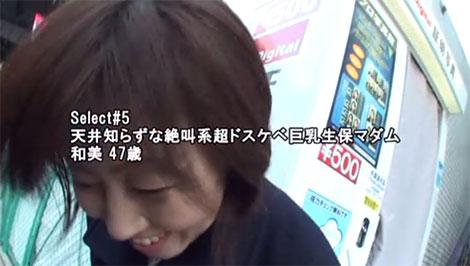 天井知らずなドスケベ熟女、柳田和美さん