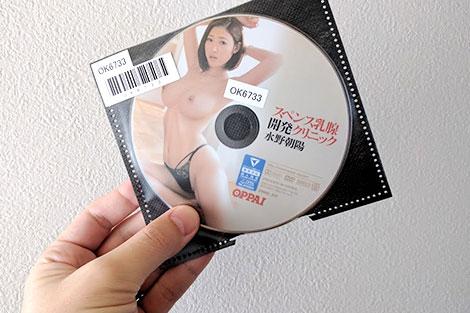 「スペンス乳腺開発クリニック 水野朝陽」のDVD