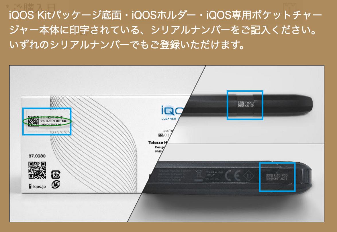 iQOS(アイコス)を購入したらまずはこれ!製品登録の方法