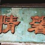 old-xiamen-shop