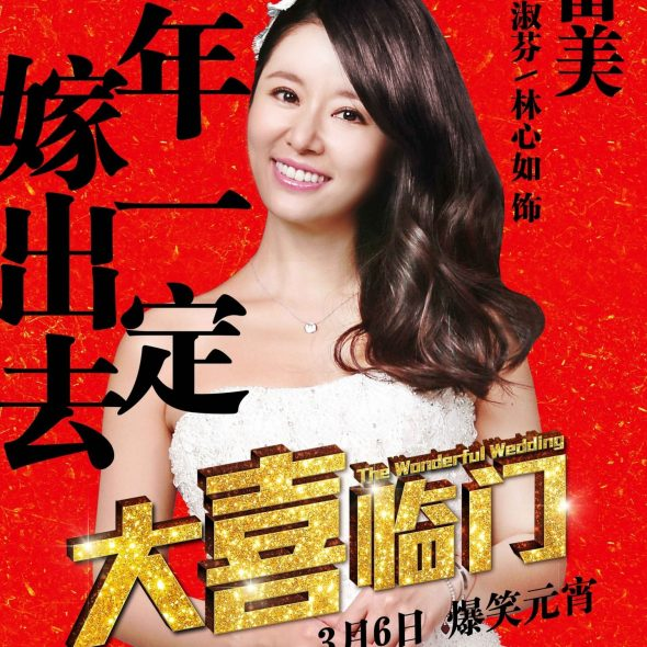 "Poster for the movie ""The Wonderful Wedding"""