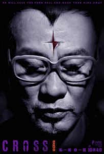 """Poster for the movie """"Cross"""""""
