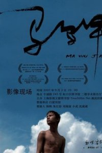 """Poster for the movie """"Ma wu jia"""""""