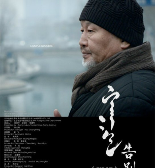 "Poster for the movie ""A Simple Goodbye"""