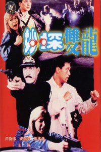 """Poster for the movie """"City Cops"""""""