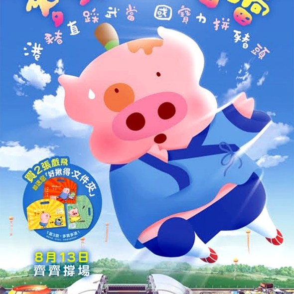 "Poster for the movie ""McDull, Kung Fu Kindergarten"""