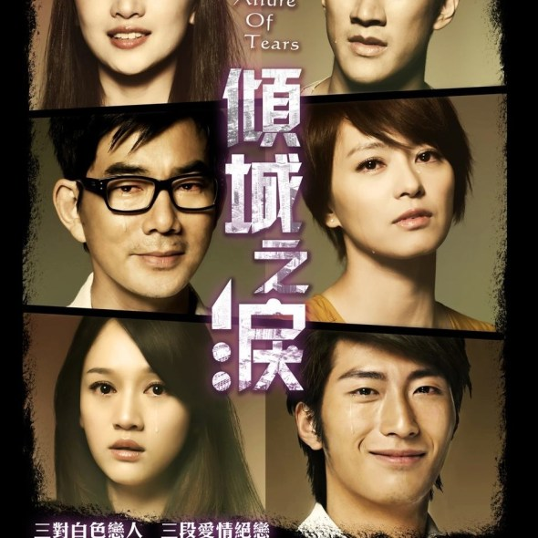 "Poster for the movie ""The Allure of Tears"""