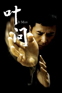 """Poster for the movie """"Ip Man"""""""