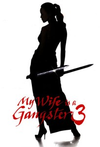 """Poster for the movie """"My Wife Is a Gangster 3"""""""