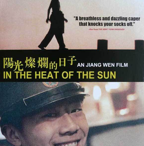 "Poster for the movie ""In the Heat of the Sun"""