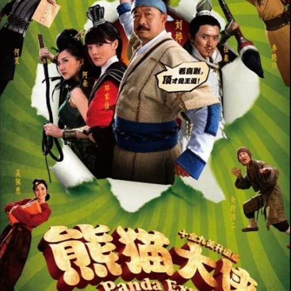 "Poster for the movie ""Panda Express"""